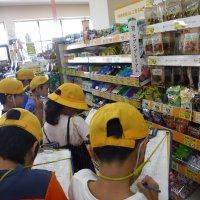 スーパーマーケット見学に行きました。