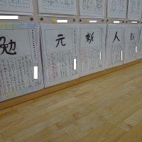 3年生 今年の抱負を漢字一字で表そう!