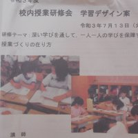 校内授業研修会
